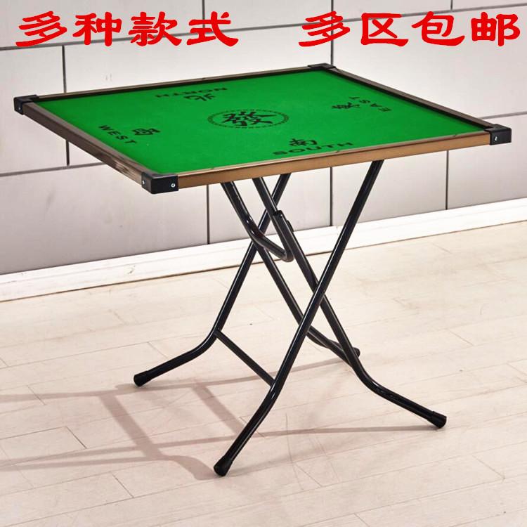 现货简易折叠麻将桌棋牌桌手搓麻将台打牌桌餐桌两用桌麻将桌折叠