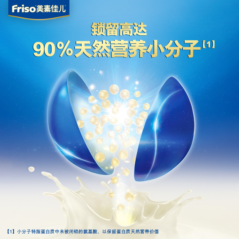 【双11抢先加购】Friso美素佳儿荷兰原装进口奶粉3段1200g*6盒