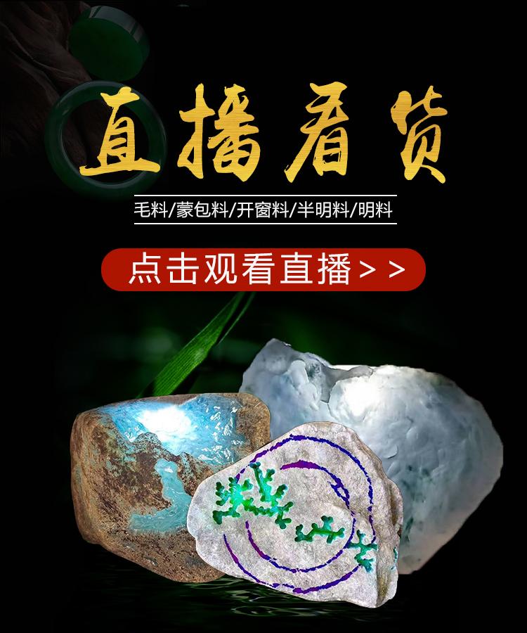 翡翠原石直播冰种半明料毛料公斤料蒙包料开窗去皮手镯料阳绿色