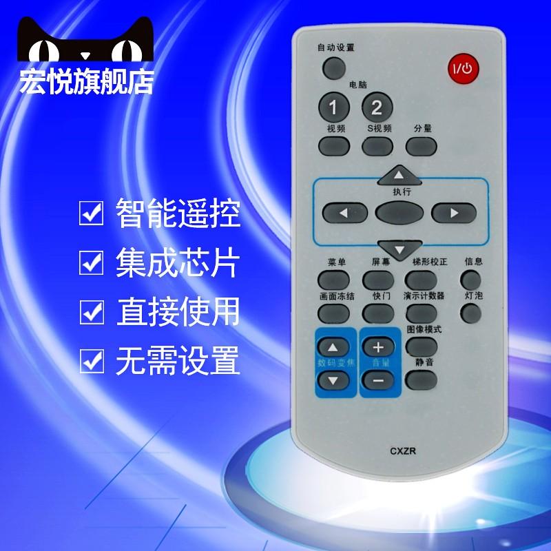 三洋PLC-XU1050C PLC-XU1060C PLC-XU350C XU4000C PLC-XU4050C PLC-XU6600C投影機 儀遙控器板