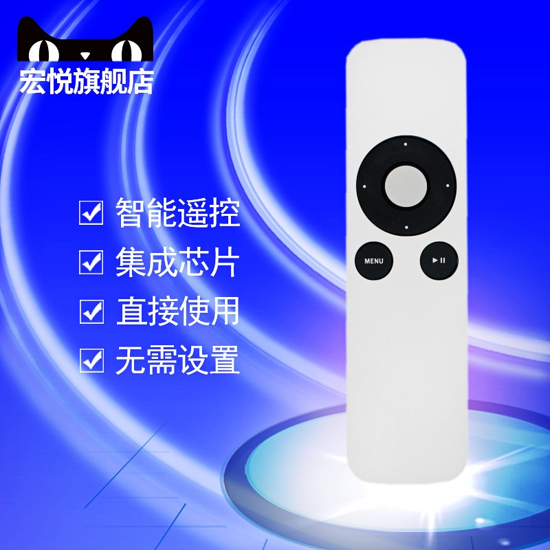 蘋果 Apple Remote A1294 apple TV2 TV3 A1427 A1469 A1738 macbook pro ipod iphone播放器 機頂盒子遙控器