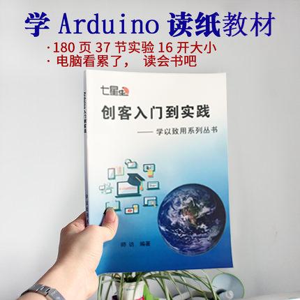 七星虫arduino uno r3入门套件开发板原装Arduino主板Scratch套件