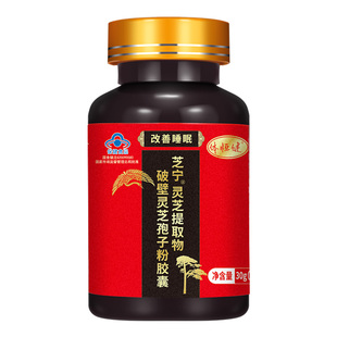 Zhining polysaccharide melatonin plant capsule improves sleep