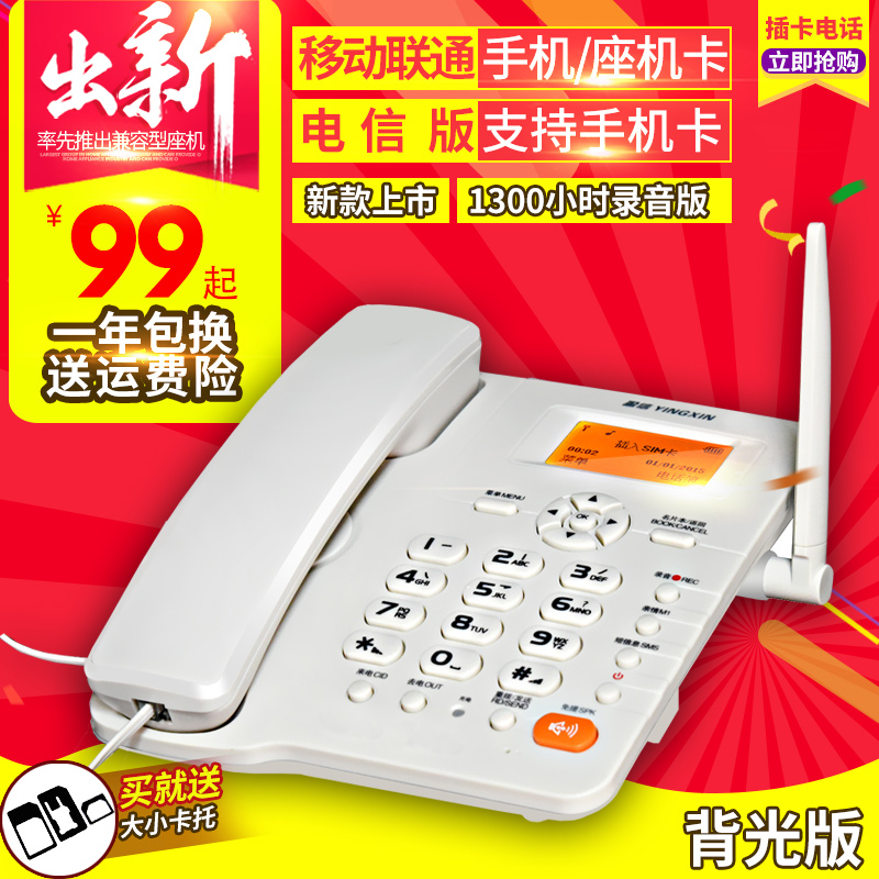盈信Ⅲ录音插卡电话机无线插卡电话移动联通铁通无线座机电信座机