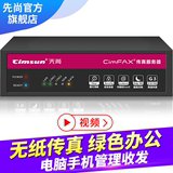 Cimsun first still, CimFAX Fax Server Professional Edition two-T5 electronic digital paperless fax machine 200 network user 8GB storage
