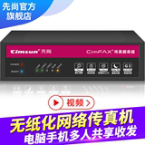 Cimsun first still, CimFAX fax server Ultimate Edition two-W5 digital electronic paperless fax machine 400 network users 16GB storage