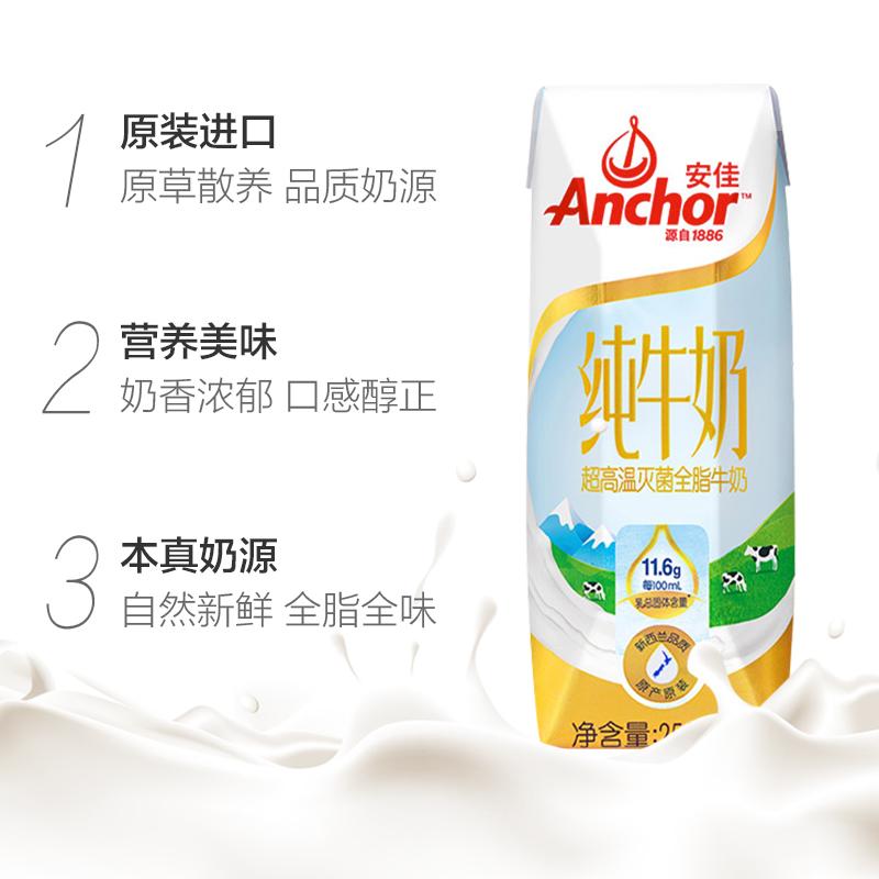 新西兰进口安佳牛奶成人青少年全脂牛奶250ml*24盒原味纯牛奶整箱