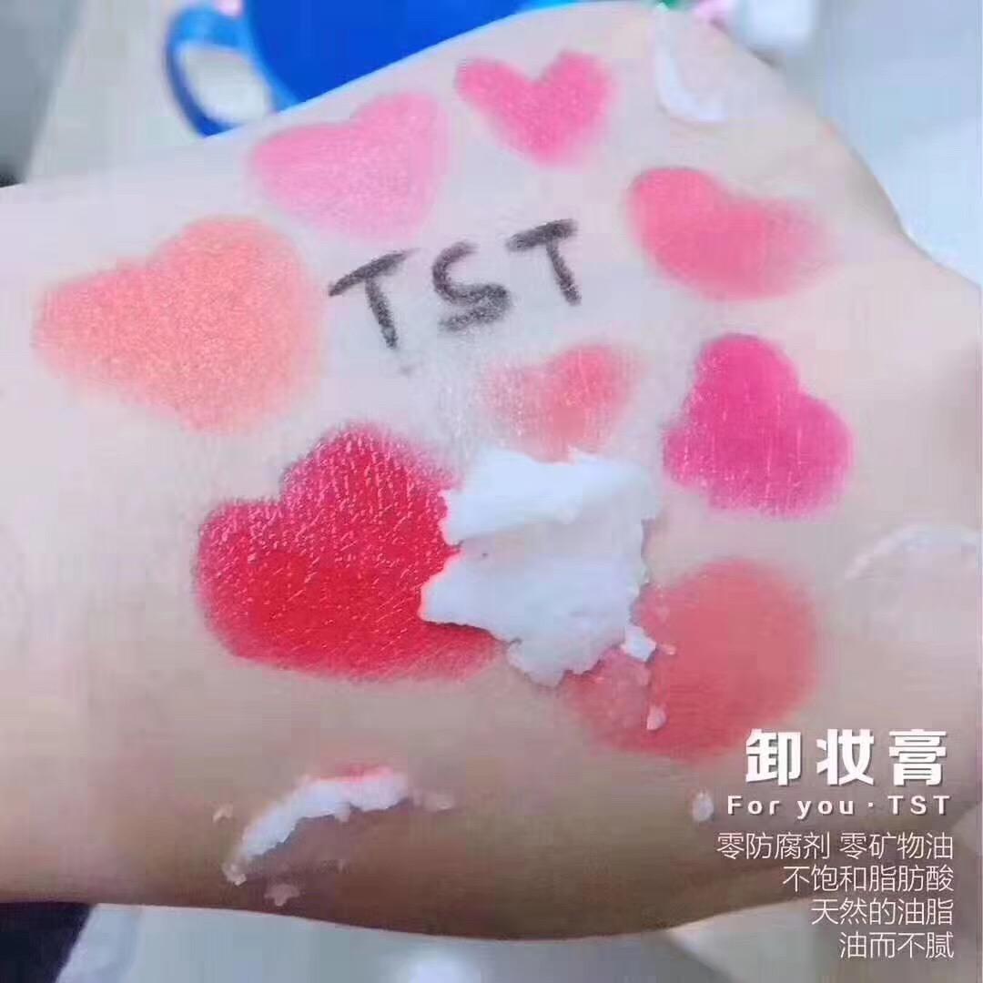 官方正品 温和清洁 2 深层净润卸妆膏 庭秘密 TST