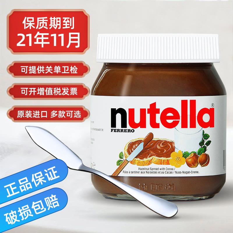 进口费列罗能多益nutella榛子巧克力酱350g烘焙面包榛果可可酱750