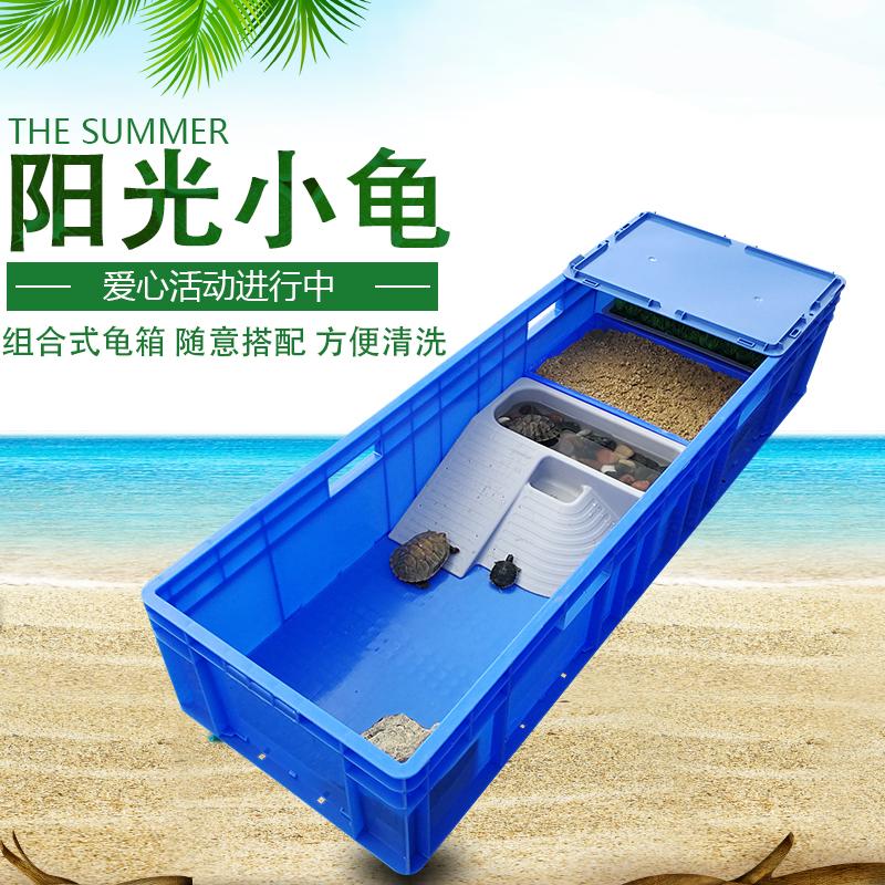 塑料乌龟缸巴西养龟箱别墅组合式养乌龟专用缸水龟龟箱龟盆水族箱