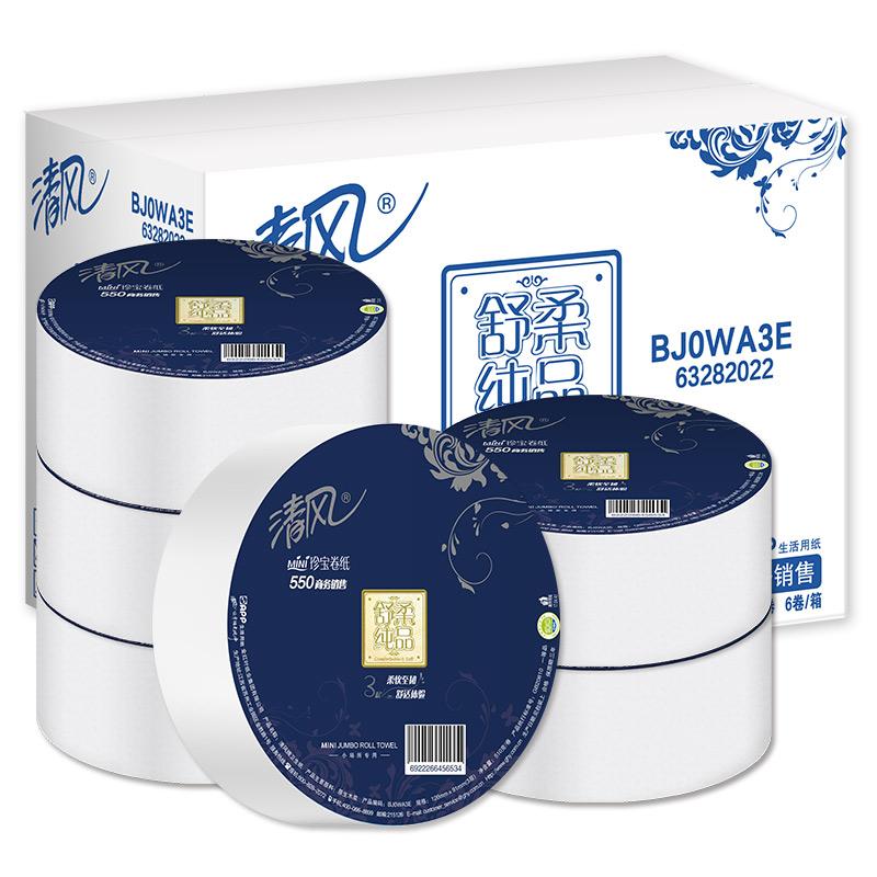清风大卷纸厕纸家用珍宝纸商用大盘纸酒店整箱卫生纸专用实惠装