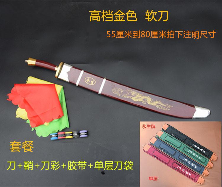不锈钢太极刀表演刀软刀响刀半硬刀儿童成人中华武术刀晨练未开刃