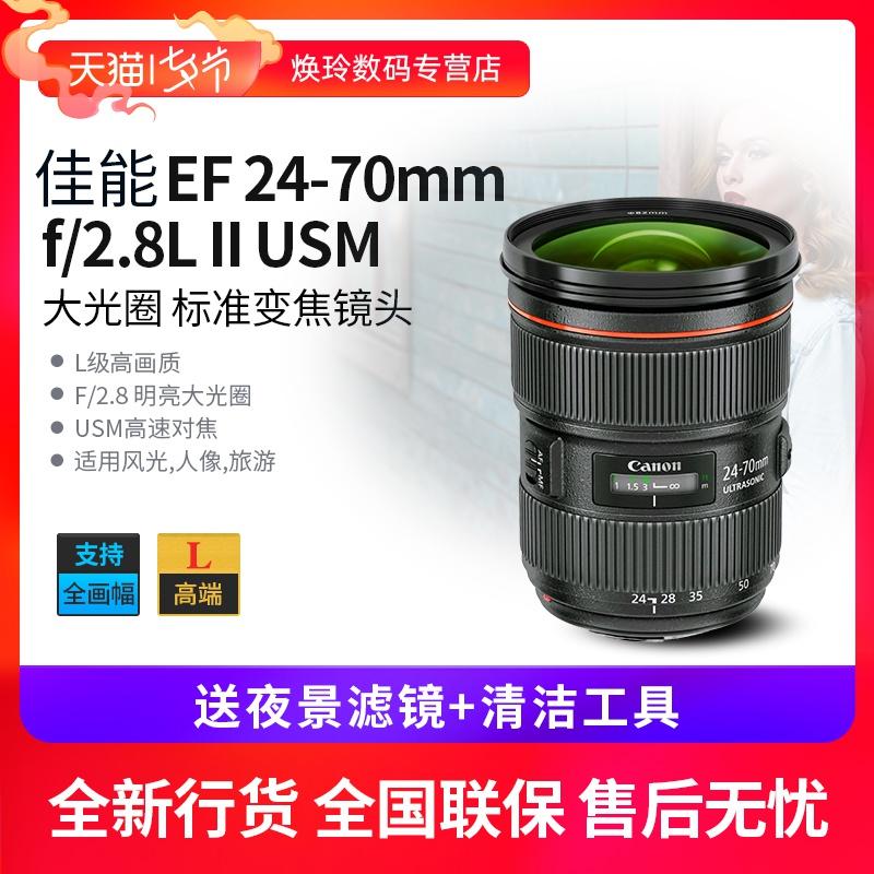 佳能24-70 f2.8二代鏡頭 EF 24-70mm f/2.8L II USM 全新正品行貨