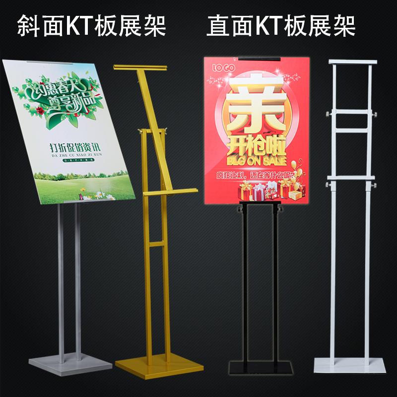 kt板支架广告牌展示牌海报架子立式落地展架落地式定制水牌立牌