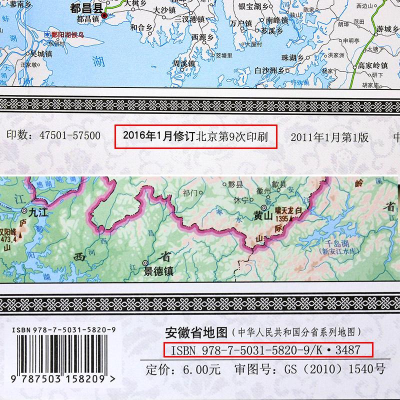 另有全中国分省地图 旅游便携系列 高清折叠贴图全彩大全开 年新版 2019 安徽省地图