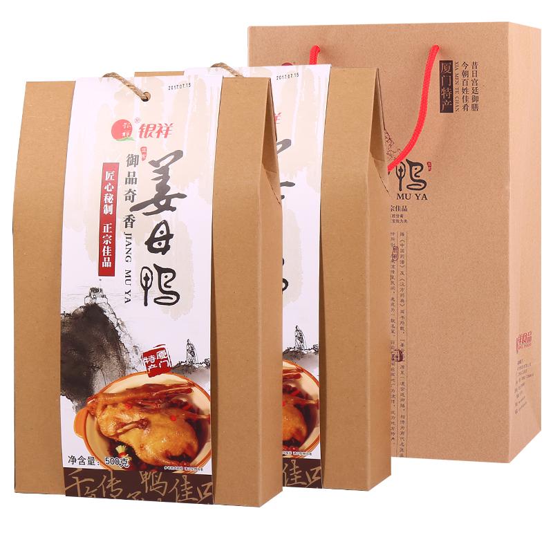 厦门特产伴手礼熟鸭年货送礼美食大礼包 组合装 2 500g 银祥姜母鸭