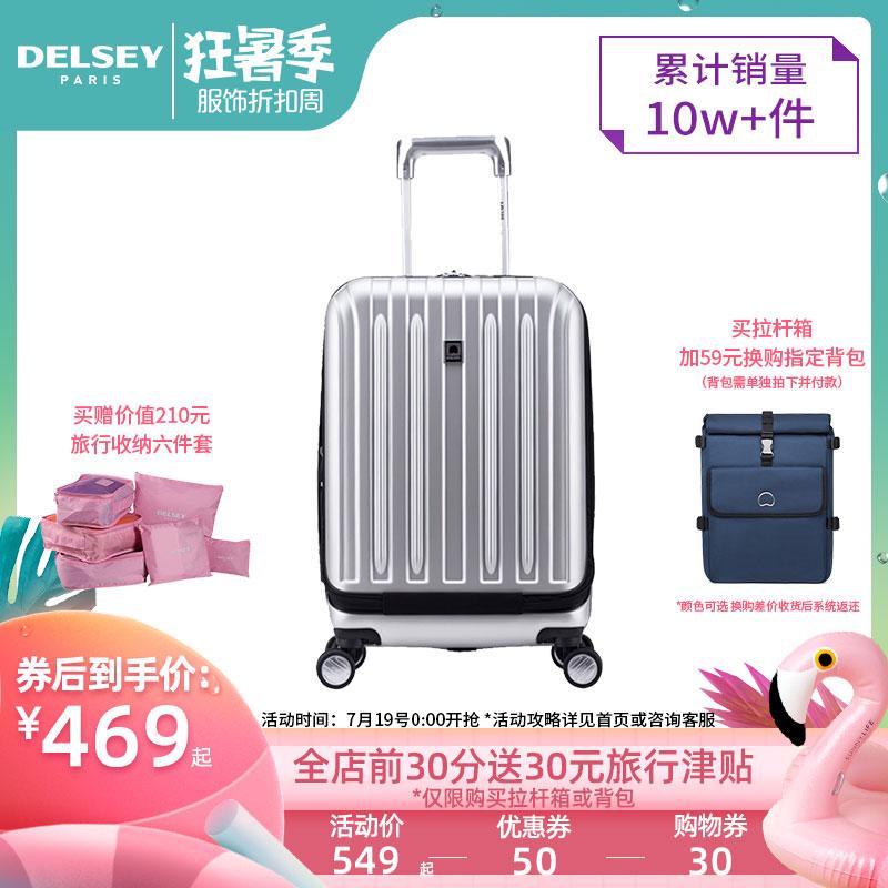 DELSEY法國大使20/25/28寸拉桿行李箱女小型輕便男萬向輪旅行2073