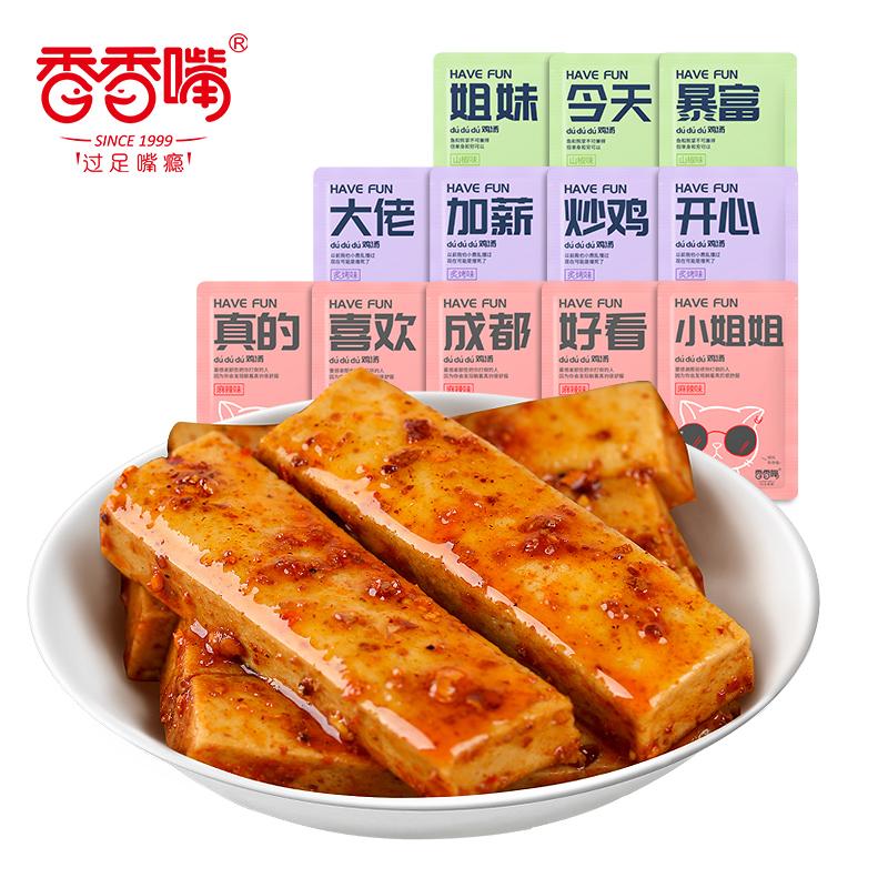 【网红推荐】香香嘴q弹豆干800g网红小零食麻辣小吃小包装香辣