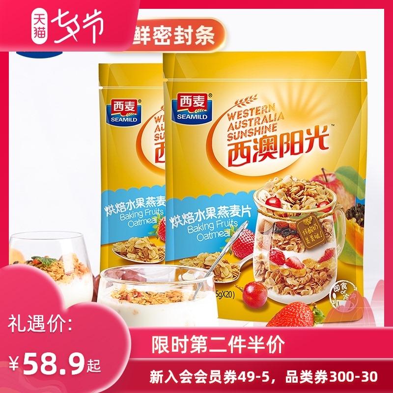 西麦水果燕麦片500gx2袋即食早餐烘焙零食饱腹代餐食品酸奶冲泡