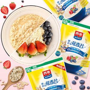 西麦纯燕麦片原味早餐谷物即食冲饮3KG速食懒人0添加蔗糖健身麦片
