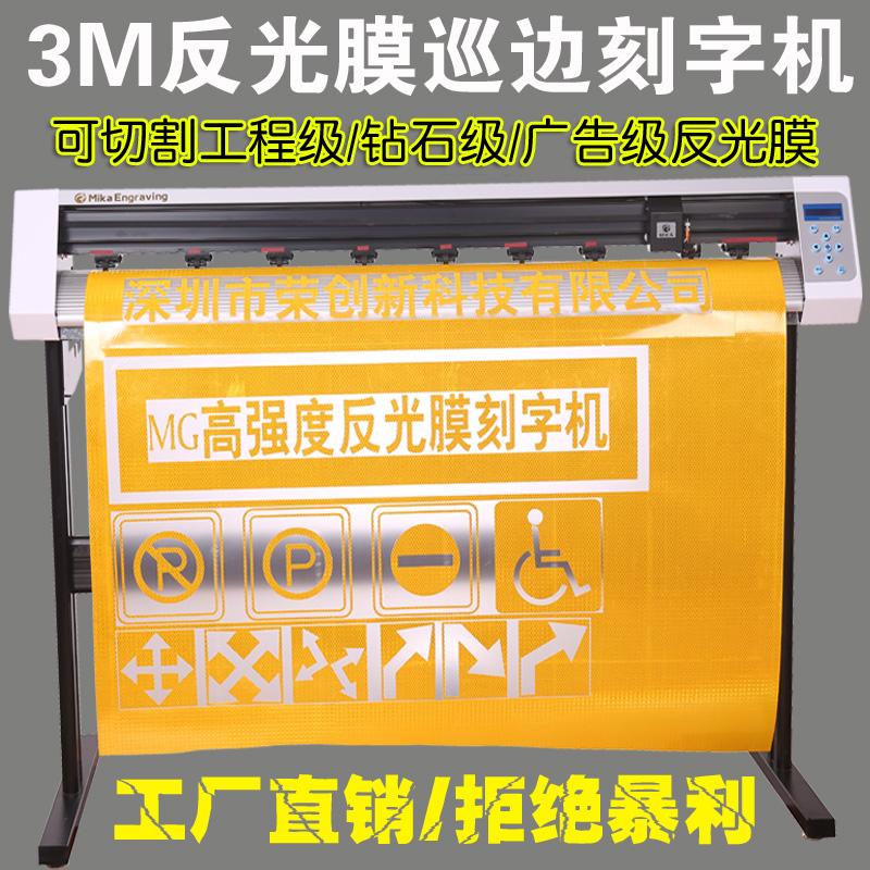 米卡电脑巡边刻字机 钻石级3M反光膜刻绘机 交通标识不干胶割字机