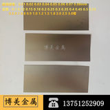 304 316L stainless steel plate precision gasket foot thickness 0.1 0.15 0.2 0.25 0.3 0.4 0.5mm