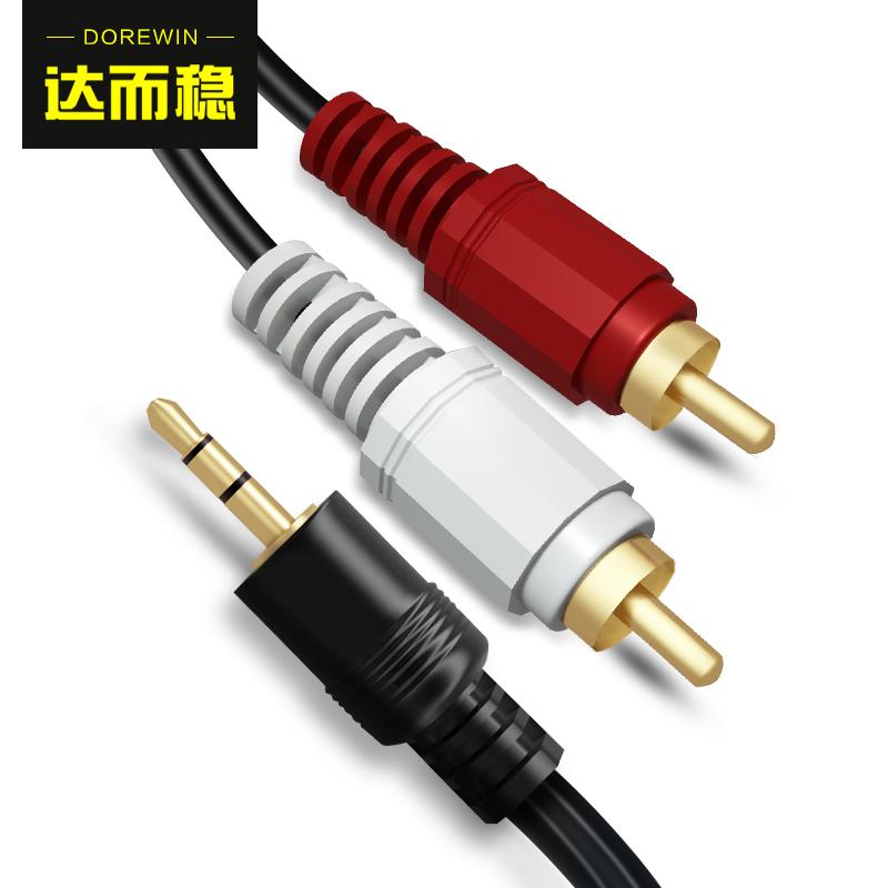 达而稳 音频线一分二3.5mm转双莲花电脑连接线音箱线手机接功放输出线音响线插头双头通用转接线