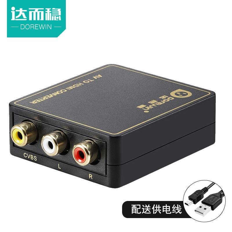 达而稳av转hdmi转换器三色线机顶盒接电视显示器接口高清线1080p输出dvd模拟视频三头转接头