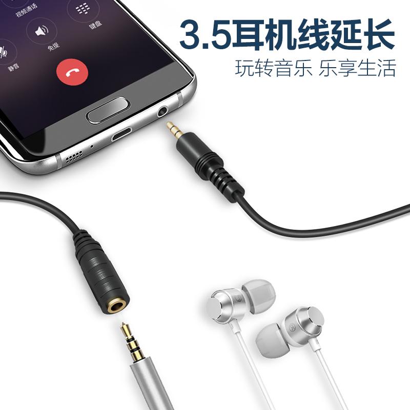达而稳 耳机延长线电脑音频加长线3.5mm公对母音响连接线手机AUX通用长耳机线转接线加长接头2/3/5/10米