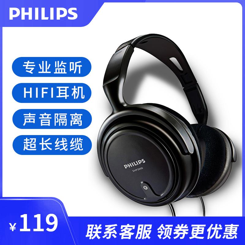 Philips/飛利浦 SHP2000/97 高保真大耳罩音樂電腦手機頭戴式耳機