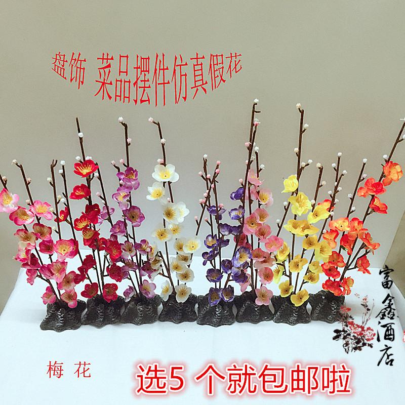 酒店菜品擺盤裝飾模擬假花草創意餐具日式料理刺身拼盤盤飾小擺件