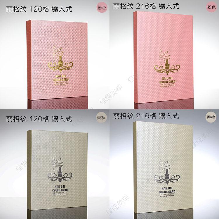 美甲工具 120色鑲嵌式色卡本色板指甲油膠樣板216 色展示板卡盒