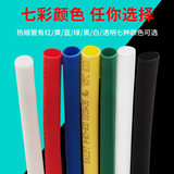 Packed thermal shrinkable tube triple tube assembly casing flame-retardant insulated wire home decoration black sleeve