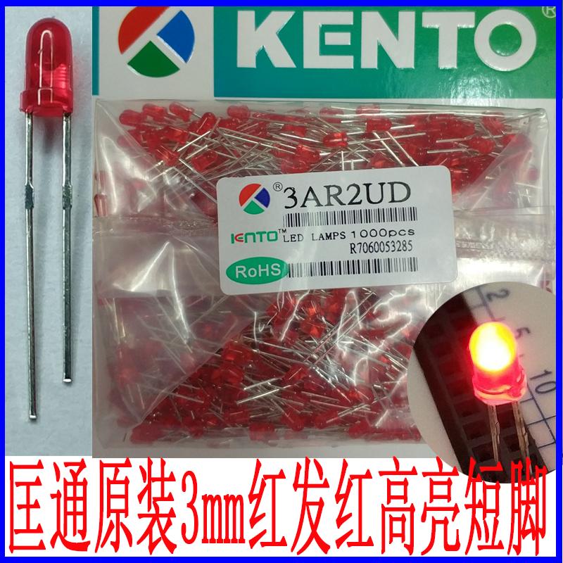 匡通3mm紅髮紅高亮短腳3AR2UD霧狀F3紅色LED發光二極體直插紅燈珠