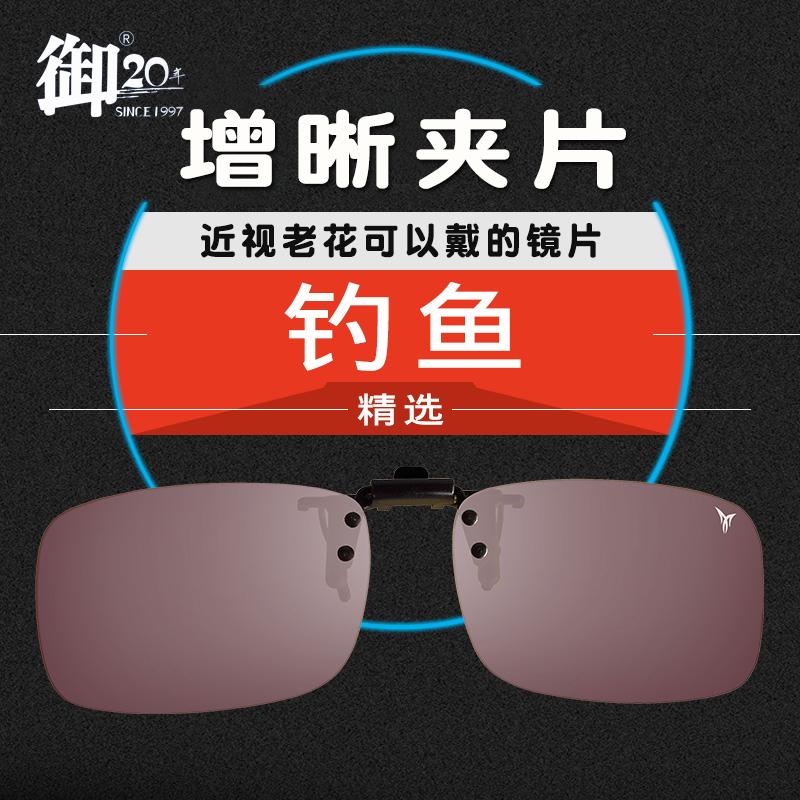 御牌釣魚眼鏡夾片開車防眩高清偏光鏡近視看漂專用增晰夜釣增光鏡