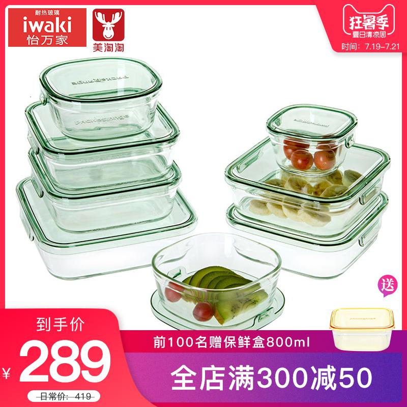 日本怡萬家iwaki耐高溫玻璃保鮮盒冰箱水果收納盒家用微波爐飯盒