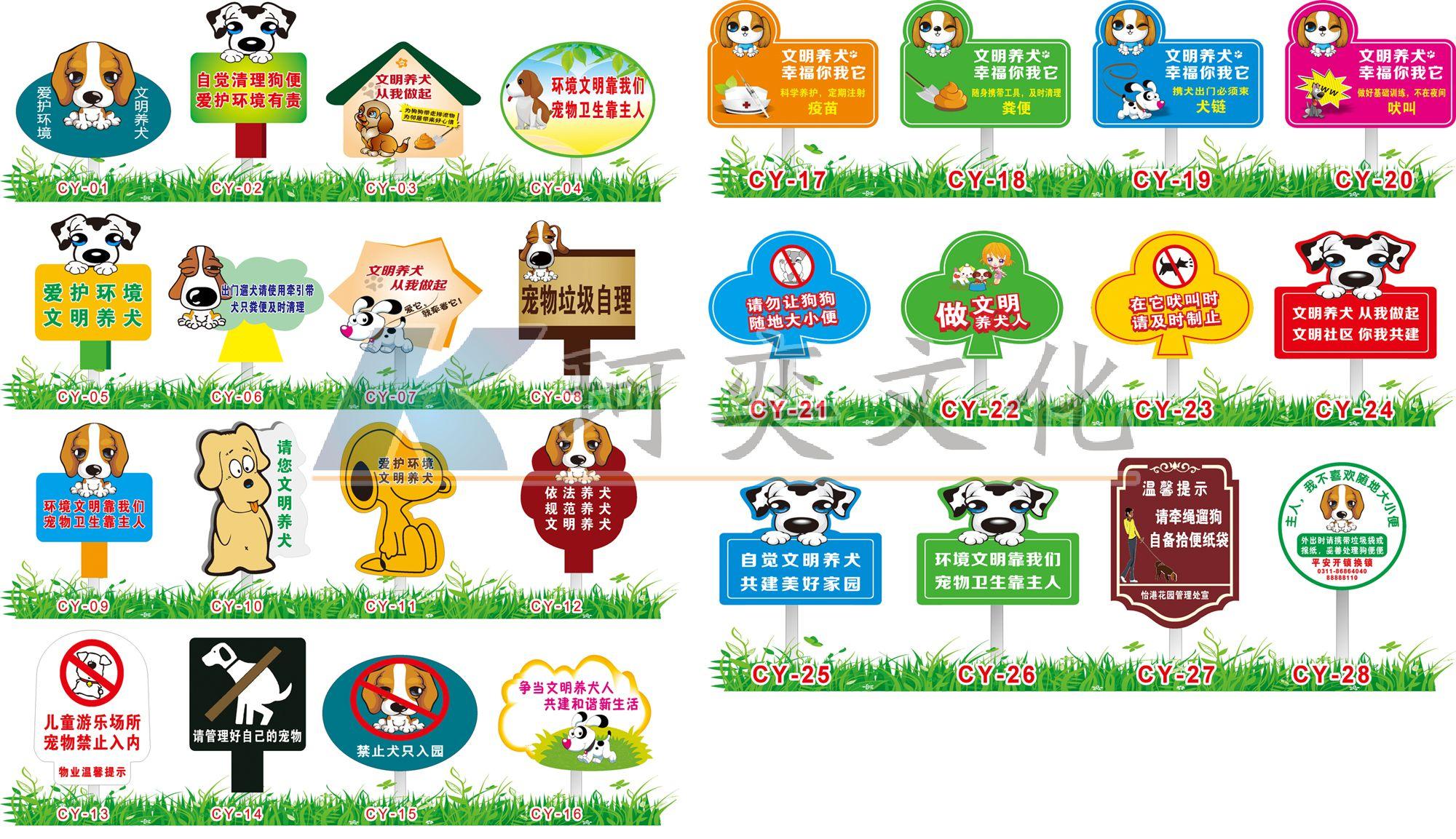 文明养狗犬宠物环境标语牌小区草坪温馨提示牌景区绿化花草广告牌