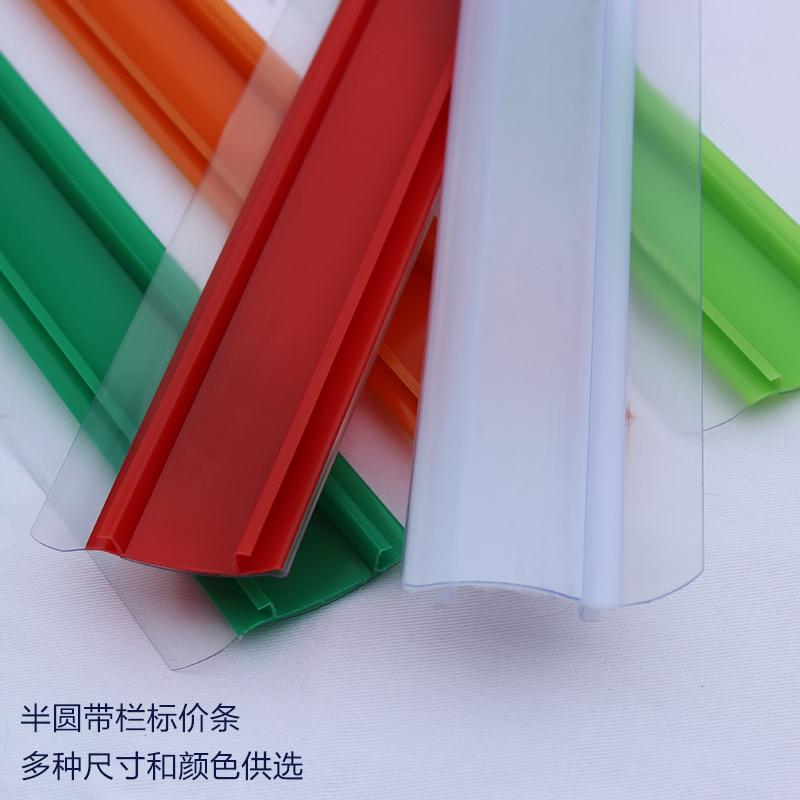 专业生产超市货架标价条价签条 货架卡条价格标签条塑料价格条
