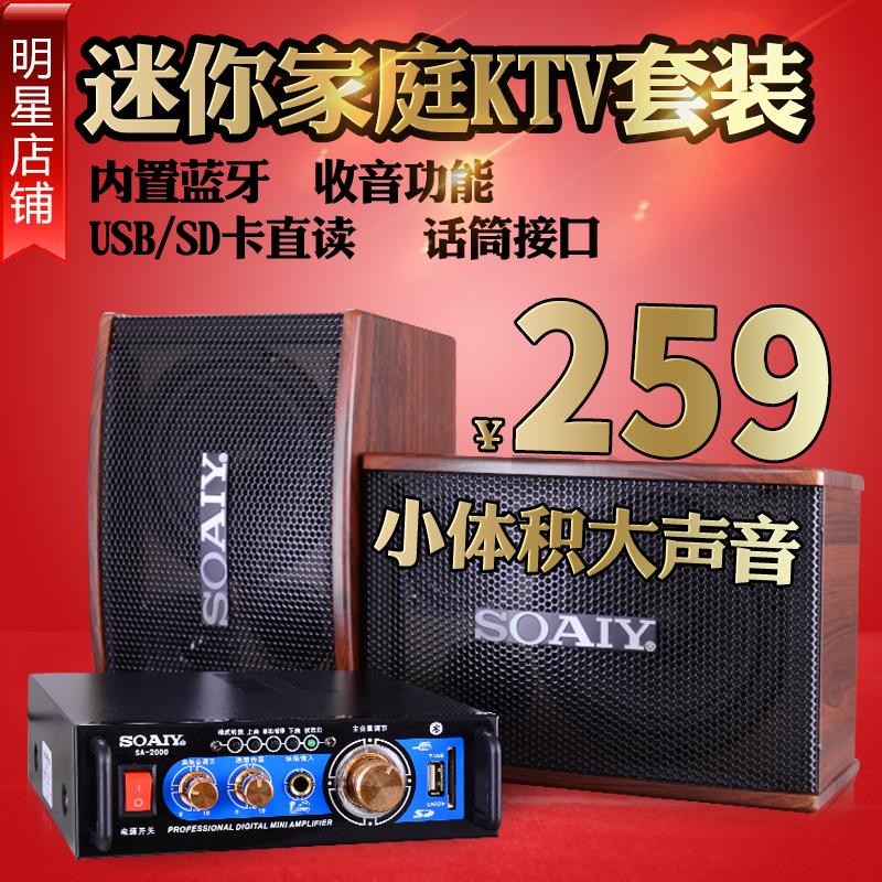 索愛 ck-m7迷你家庭KTV音響套裝功放卡包音箱 家用電視電腦K歌