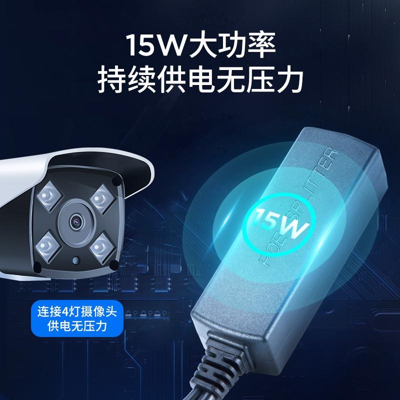 POE分离器一线通网线供电100m标准48V转12V网络监控分离器 华联视