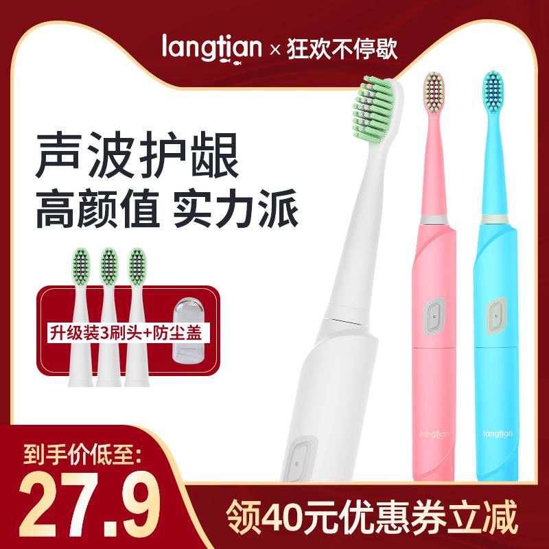 浪天电动牙刷男女成人款非充电式声波自动牙刷软毛防水情侣套装