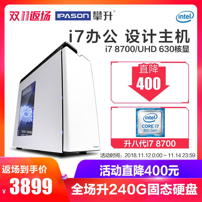 组装机设计电脑整机 DIY 六核办公台式电脑主机 8700 i7 八代 攀升