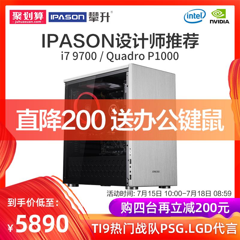 攀升i7 8700升I7 9700/P1000圖形工作站DIY臺式全套組裝機渲染視訊剪輯專業設計師電腦主機