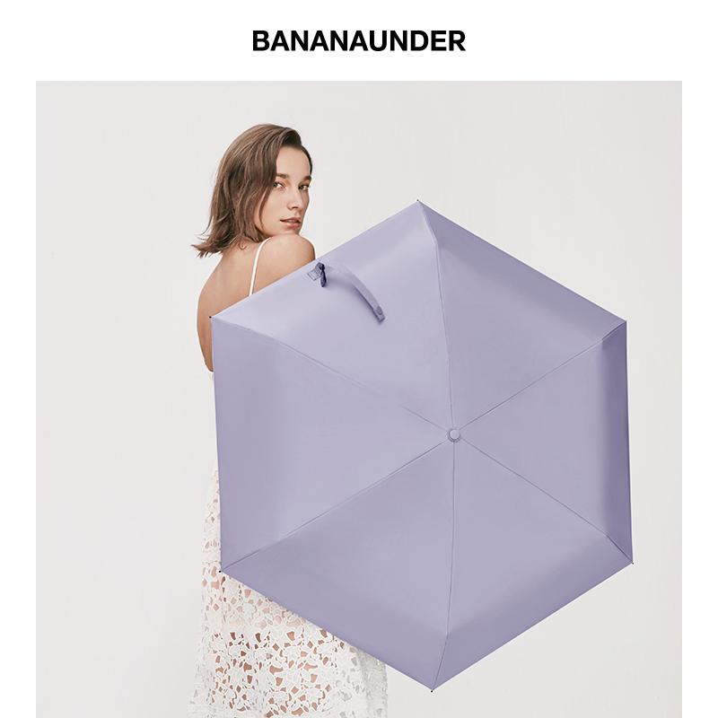 蕉下膠囊防曬傘小巧便攜遮陽傘太陽傘女晴雨兩用雨傘 BANANAUNDER