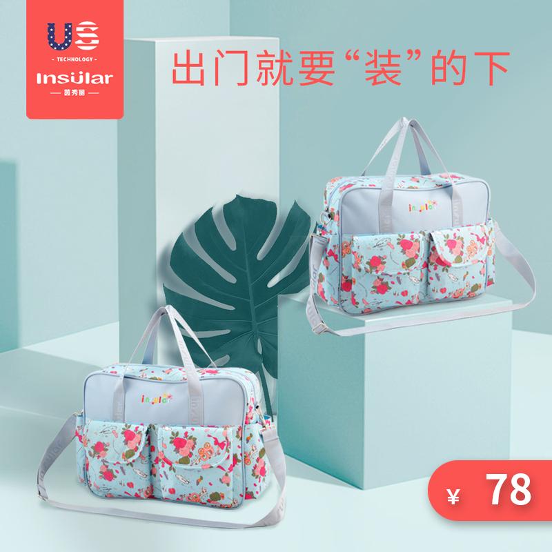 茵秀麗媽咪包多功能大容量母嬰包斜挎手提包外出時尚媽媽包母嬰包