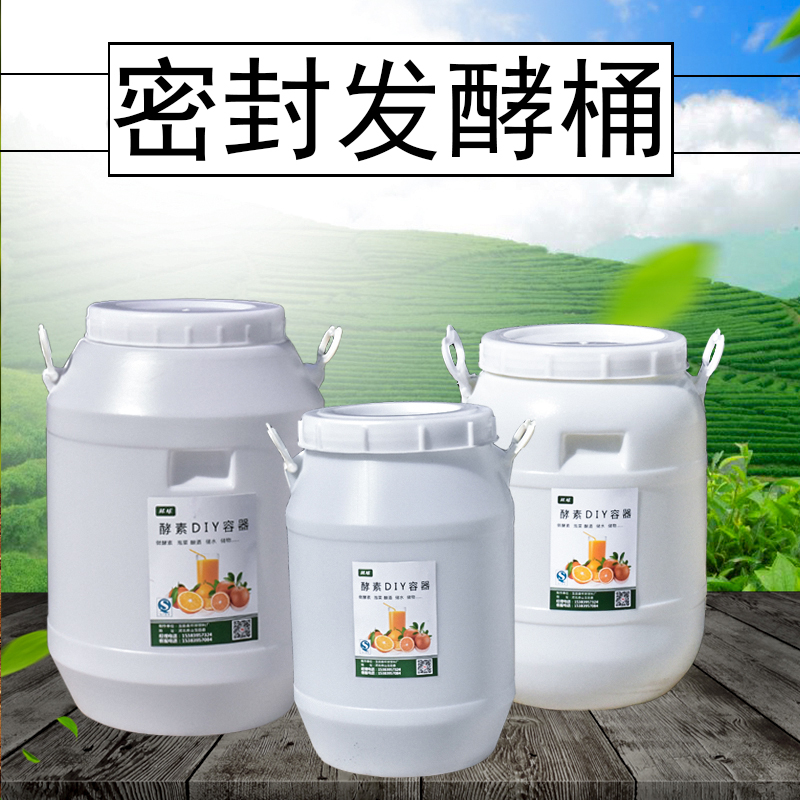 食品級塑料酵素桶大容量密封環保儲水箱大號儲水桶釀酒發酵桶加厚