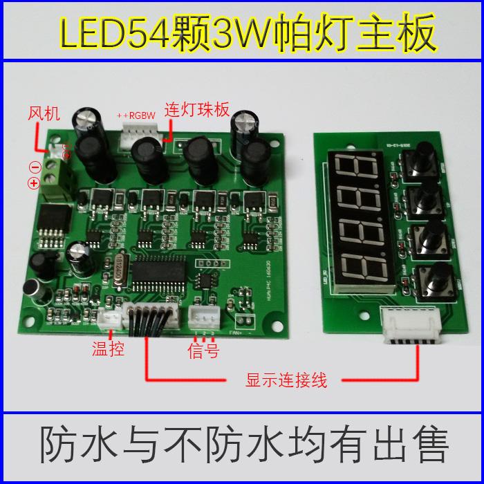 LED54顆四色帕燈恆流分體主機板 防水帕燈主機板 舞臺帕燈控制板
