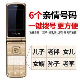 Coolpad/酷派 V18 翻盖电信按键功能手机大字大声大屏超长待机老年人手机大容量电池学生男女款备用机正品