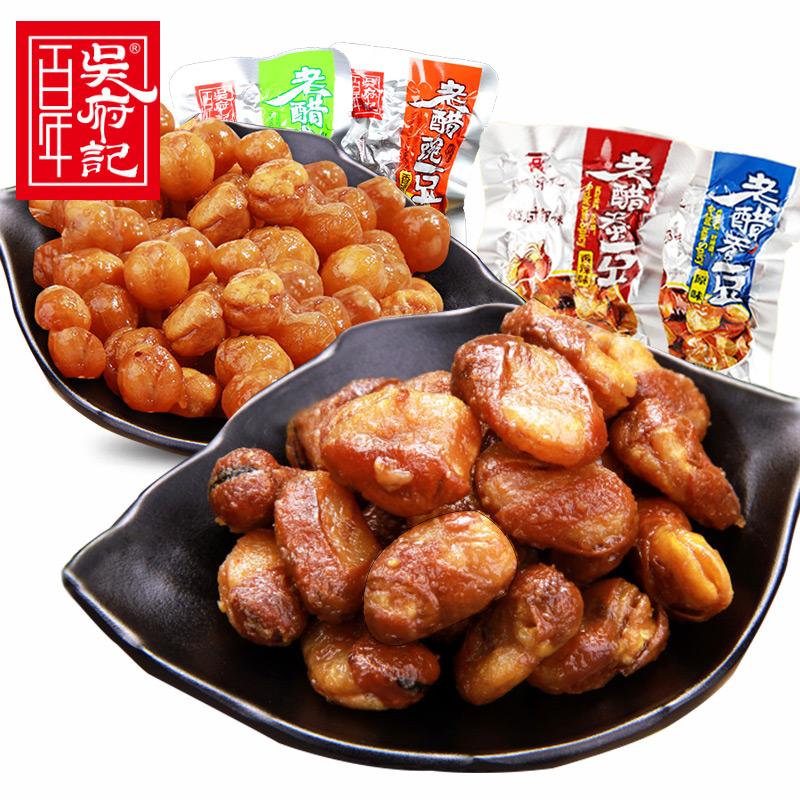 吴府记老醋蚕豆458g原味/香辣味四川特产炒货胡豆零食小吃