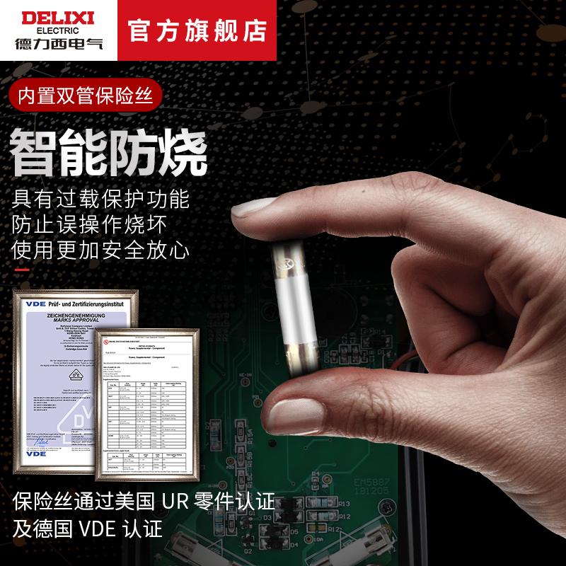 德力西电气万用表数字防烧式背光数显式高精度测温仪多用表电流表